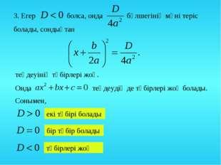 3. Егер болса, онда бөлшегінің мәні теріс болады, сондықтан теңдеуінің түбірл