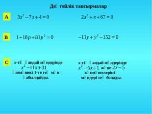 Деңгейлік тапсырмалар С үшмүшесі 1-ге тең мән қабылдайды. В В А х-тің қандай