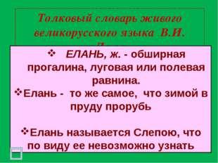 Толковый словарь живого великорусского языка В.И. Даля ЕЛАНЬ, ж. - обширная п