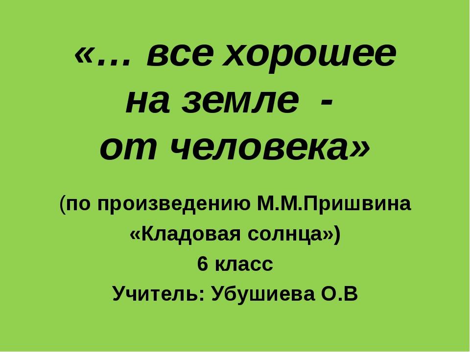 «… все хорошее на земле - от человека» (по произведению М.М.Пришвина «Кладова...