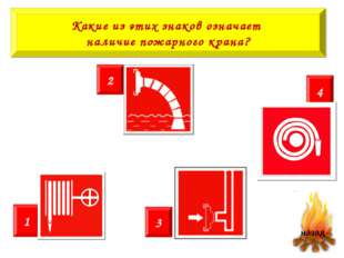 Какие из этих знаков означает наличие пожарного крана? 4 3 2 1