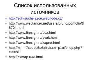 Список использованных источников http://sdh-suchelazce.webnode.cz/ http://www