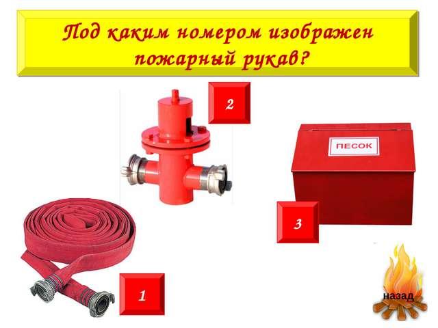 1 Под каким номером изображен пожарный рукав? 2 3