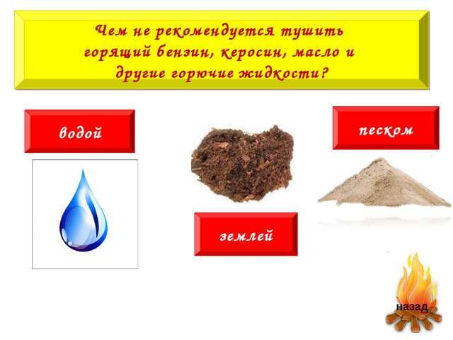 Чем не рекомендуется тушить горящий бензин, керосин, масло и другие горючие ж...