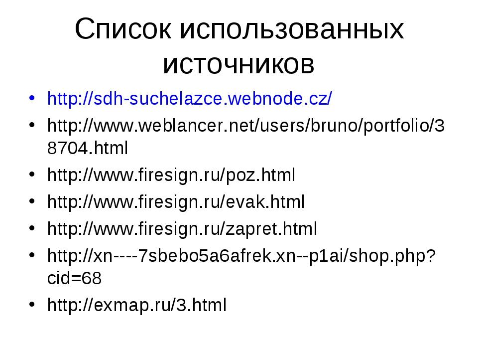Список использованных источников http://sdh-suchelazce.webnode.cz/ http://www...