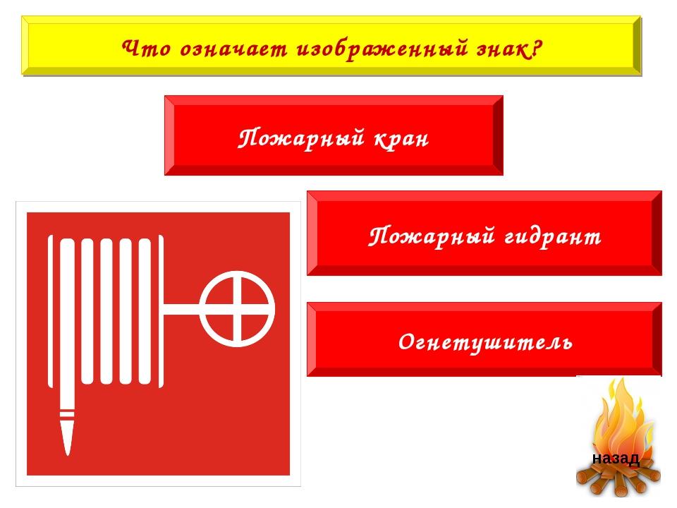 Что означает изображенный знак? Пожарный кран Огнетушитель Пожарный гидрант