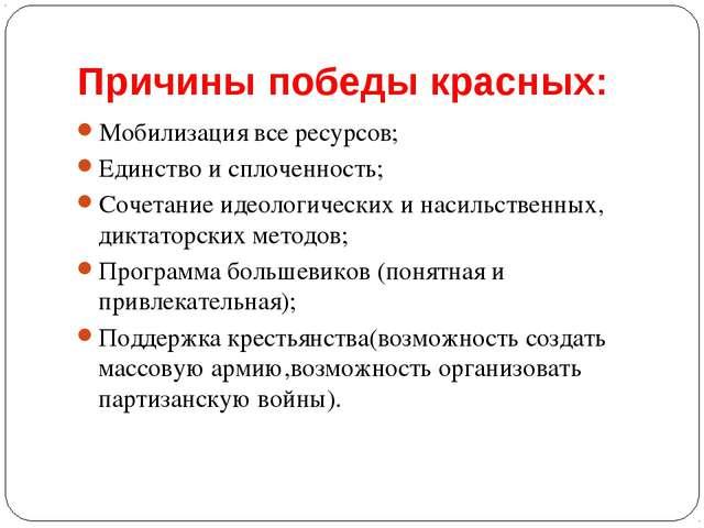 Причины победы красных: Мобилизация все ресурсов; Единство и сплоченность; Со...