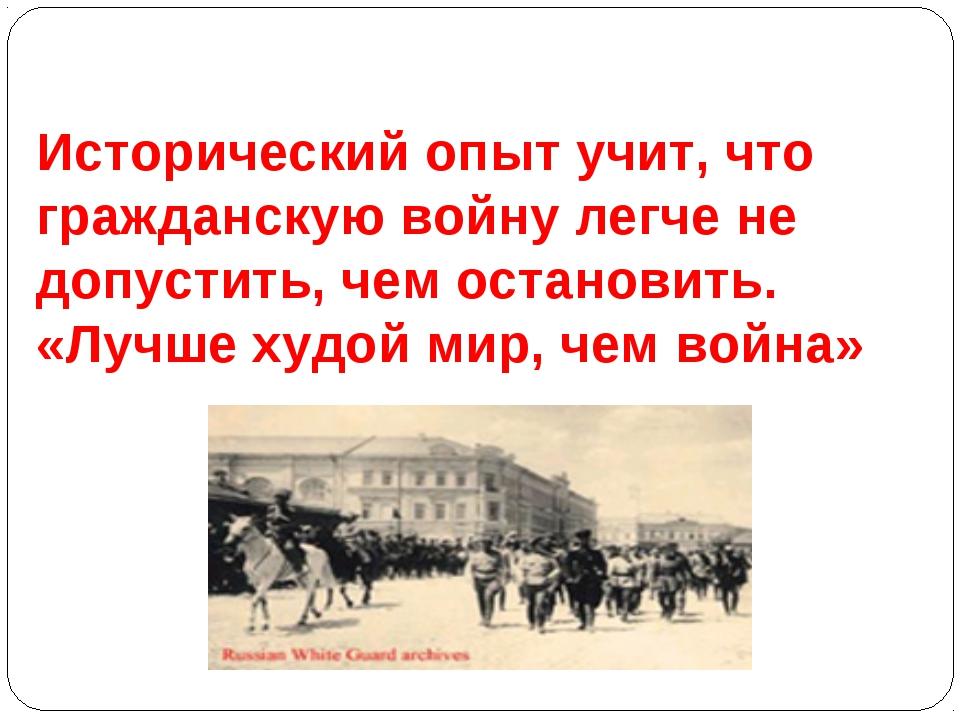 Исторический опыт учит, что гражданскую войну легче не допустить, чем останов...
