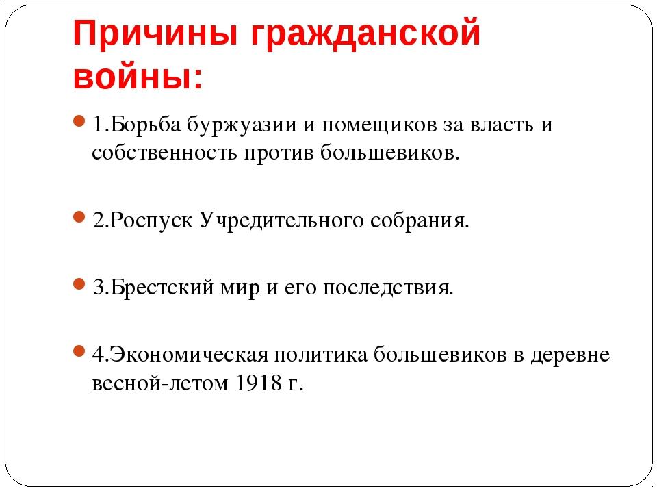 Причины гражданской войны: 1.Борьба буржуазии и помещиков за власть и собстве...