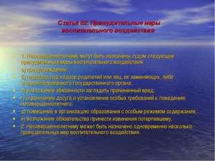 Статья 82.Принудительные меры воспитательного воздействия 1. Несовершенноле