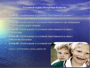 Уголовный кодекс Республики Казахстан Статья 65.Освобождение от уголовной от