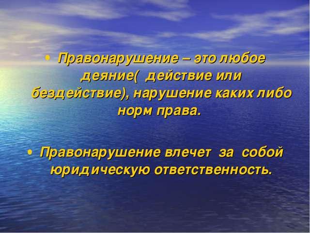 Правонарушение – это любое деяние( действие или бездействие), нарушение каки...