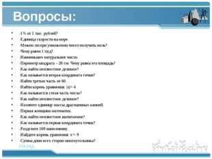 Вопросы: -1% от 1 тыс. рублей? -Единица скорости на море. -Можно ли при умнож
