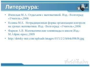 Литература: Иченская М.А. Отдыхаем с математикой. Изд.- Волгоград: «Учитель»,