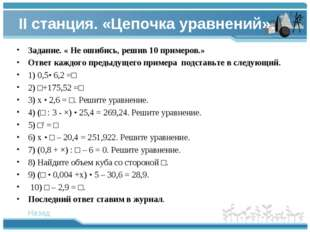 II станция. «Цепочка уравнений». Задание. « Не ошибись, решив 10 примеров.» О