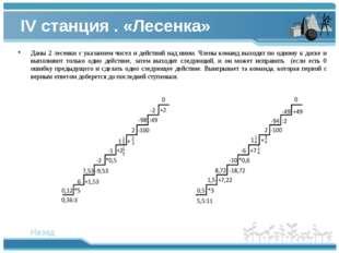 IV станция . «Лесенка» Даны 2 лесенки с указанием чисел и действий над ними.