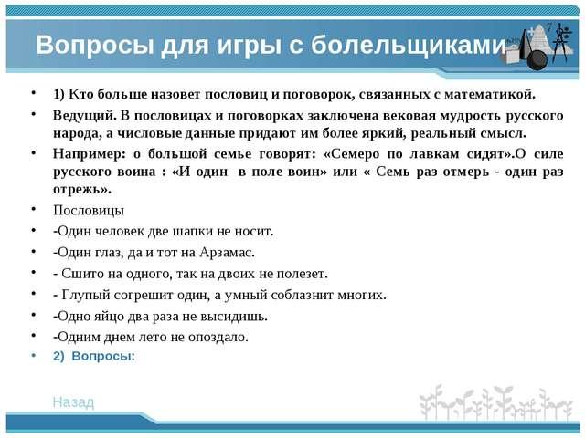 Вопросы для игры с болельщиками 1) Кто больше назовет пословиц и поговорок, с...