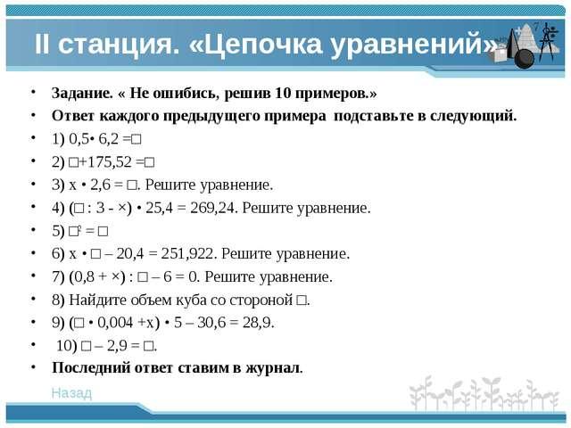 II станция. «Цепочка уравнений». Задание. « Не ошибись, решив 10 примеров.» О...