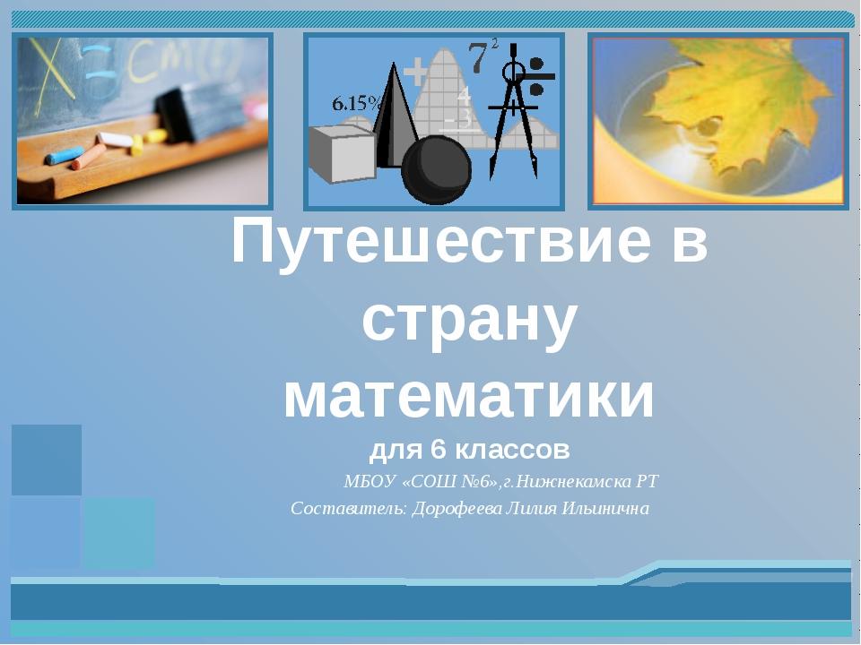 Путешествие в страну математики для 6 классов МБОУ «СОШ №6»,г.Нижнекамска РТ...