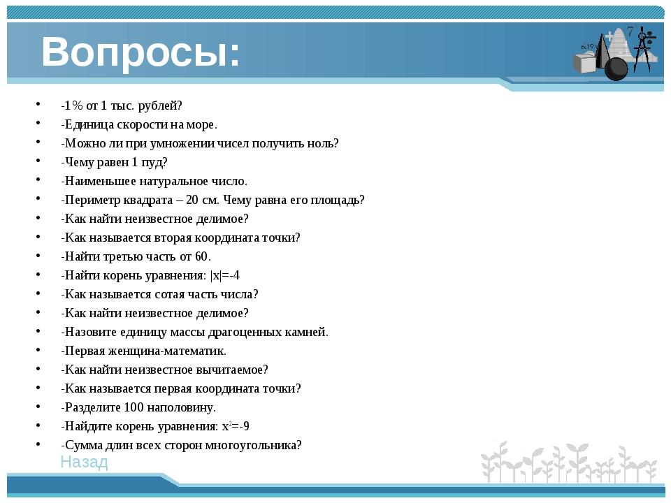 Вопросы: -1% от 1 тыс. рублей? -Единица скорости на море. -Можно ли при умнож...