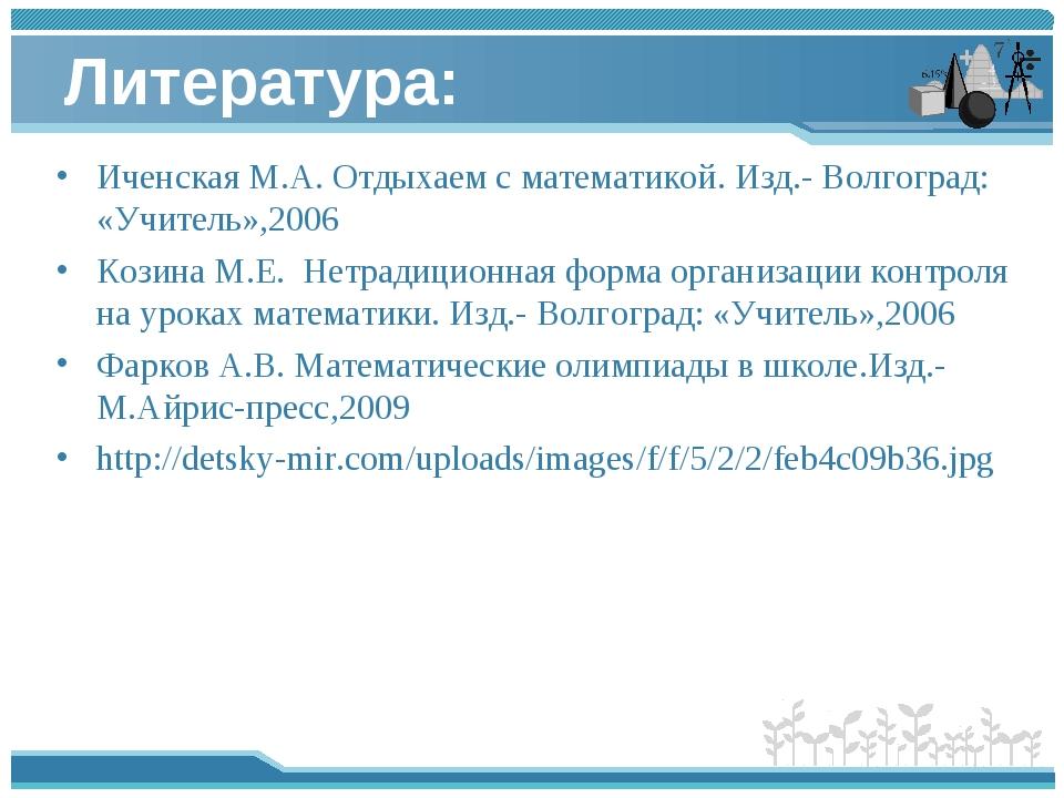 Литература: Иченская М.А. Отдыхаем с математикой. Изд.- Волгоград: «Учитель»,...
