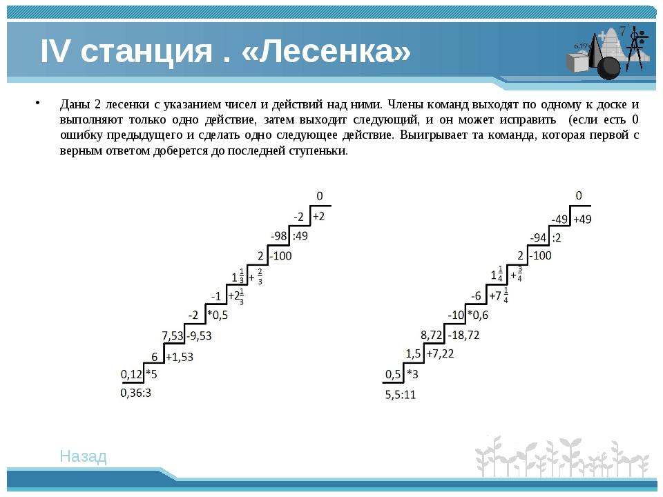 IV станция . «Лесенка» Даны 2 лесенки с указанием чисел и действий над ними....