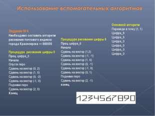 Задание №4 Необходимо составить алгоритм рисования почтового индекса города К