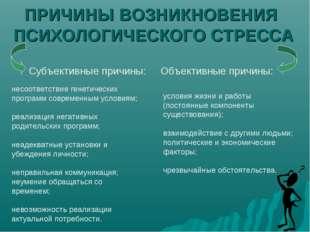 несоответствие генетических программ современным условиям; реализация негати