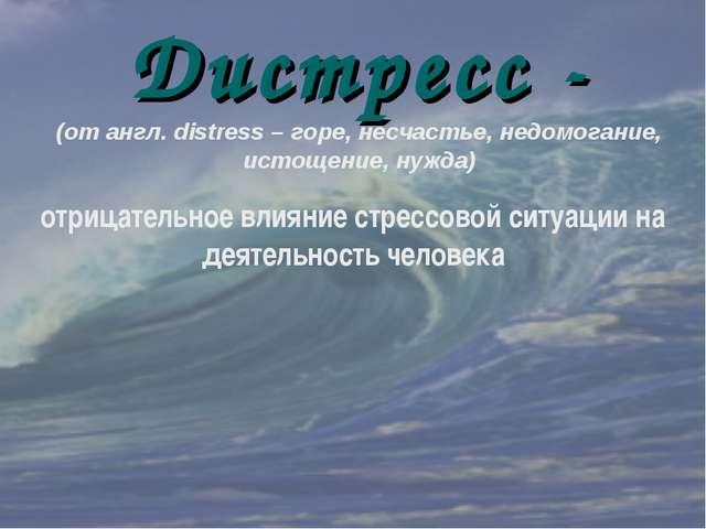 Дистресс - (от англ. distress – горе, несчастье, недомогание, истощение, нужд...