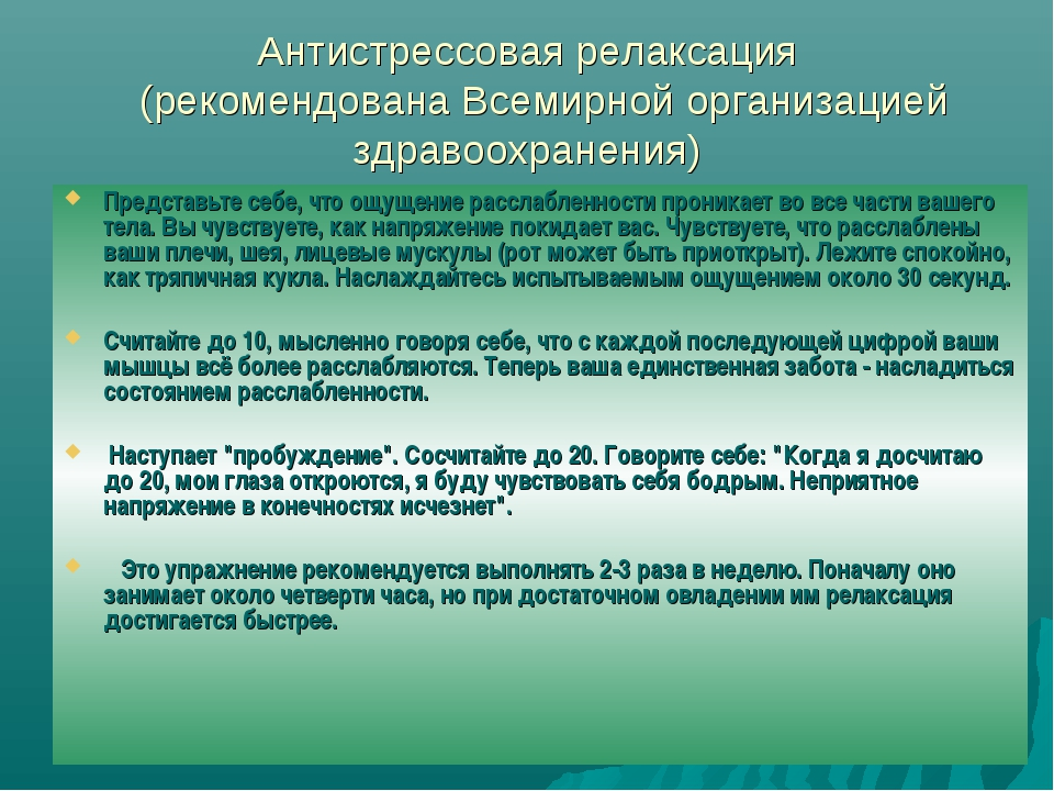 Антистрессовая релаксация  (рекомендована Всемирной организацией здравоохра...
