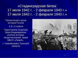 «Стадинградская битва: 17 июля 1942 г. - 2 февраля 1943 г.» Презентация к уро