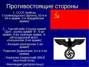 Противостоящие стороны 1. СССР (войска Сталинградского фронта, 62-я и 64-я ар