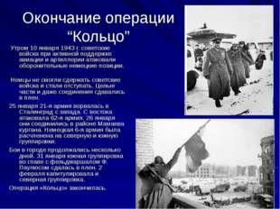 """Окончание операции """"Кольцо"""" Утром 10 января 1943 г. советские войска при акти"""