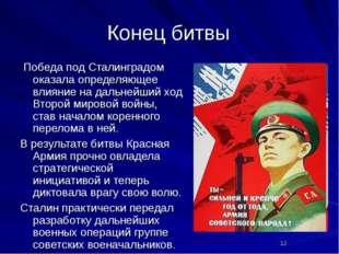 Конец битвы Победа под Сталинградом оказала определяющее влияние на дальнейши