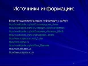 Источники информации: В презентации использована информация с сайтов: http://