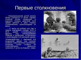 Первые столкновения - Общепризнанной датой начала битвы считается 17 июля. Од