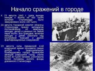 Начало сражений в городе К 23 августа 1942 г. (дате выхода немцев к Волге) из