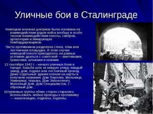 Уличные бои в Сталинграде Немецкая военная доктрина была основана на взаимоде