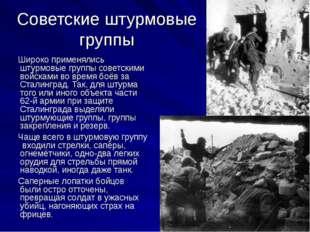 Советские штурмовые группы Широко применялись штурмовые группы советскими вой
