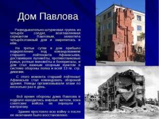 Дом Павлова Разведывательно-штурмовая группа из четырёх солдат, возглавляемая