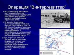 """Операция """"Винтергевиттер"""" Новообразованная Вермахтом группа армий «Дон» под к"""