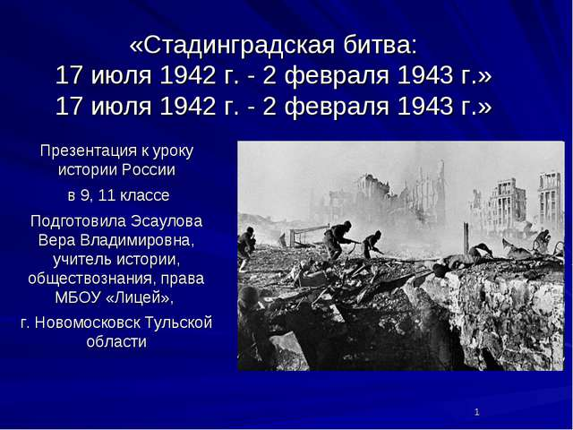 «Стадинградская битва: 17 июля 1942 г. - 2 февраля 1943 г.» Презентация к уро...