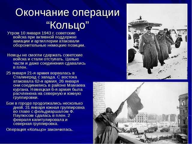 """Окончание операции """"Кольцо"""" Утром 10 января 1943 г. советские войска при акти..."""