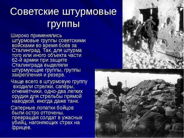 Советские штурмовые группы Широко применялись штурмовые группы советскими вой...