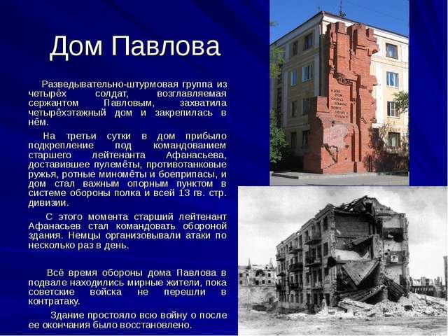 Дом Павлова Разведывательно-штурмовая группа из четырёх солдат, возглавляемая...