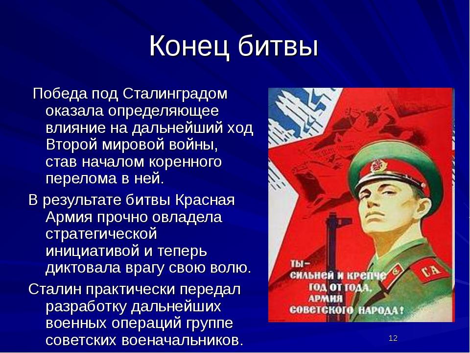 Конец битвы Победа под Сталинградом оказала определяющее влияние на дальнейши...