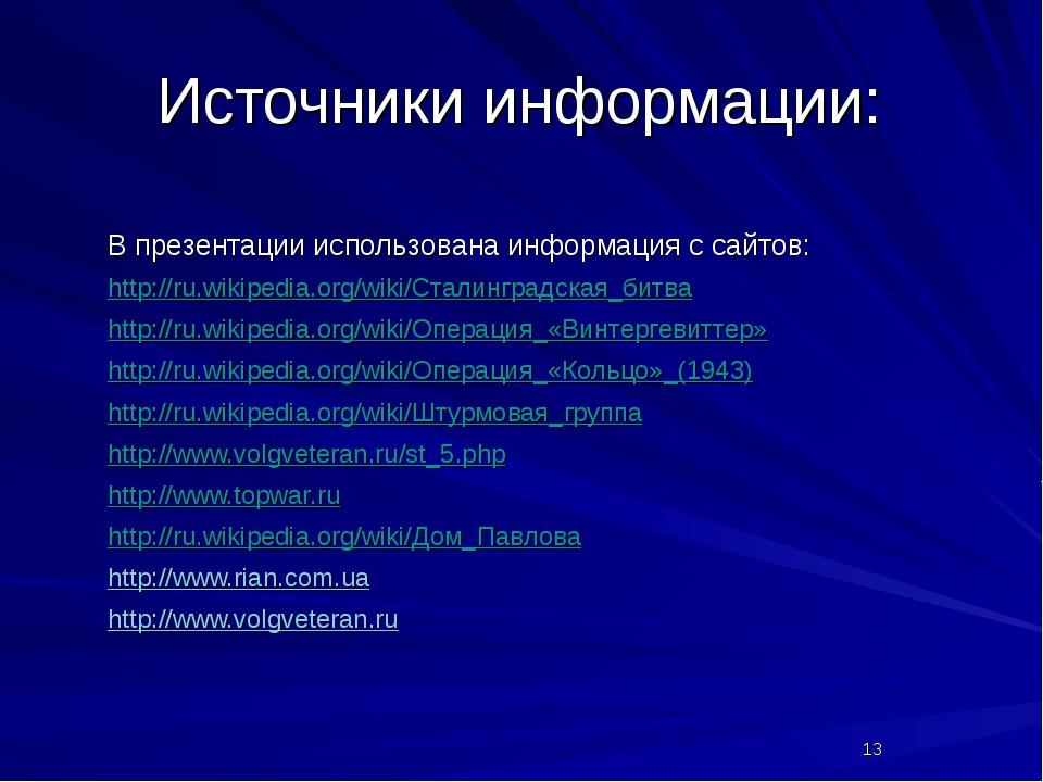 Источники информации: В презентации использована информация с сайтов: http://...