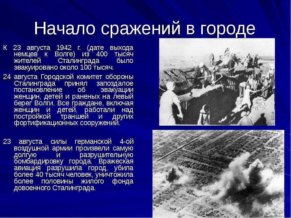 Начало сражений в городе К 23 августа 1942 г. (дате выхода немцев к Волге) из...