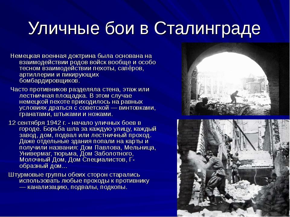 Уличные бои в Сталинграде Немецкая военная доктрина была основана на взаимоде...