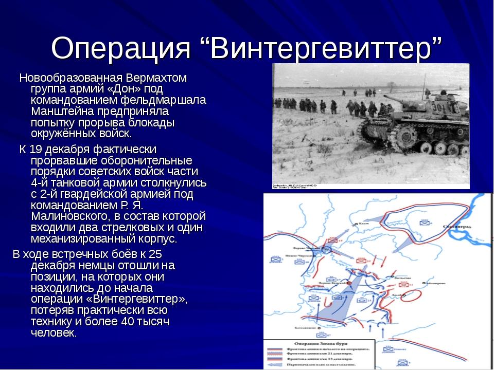 """Операция """"Винтергевиттер"""" Новообразованная Вермахтом группа армий «Дон» под к..."""